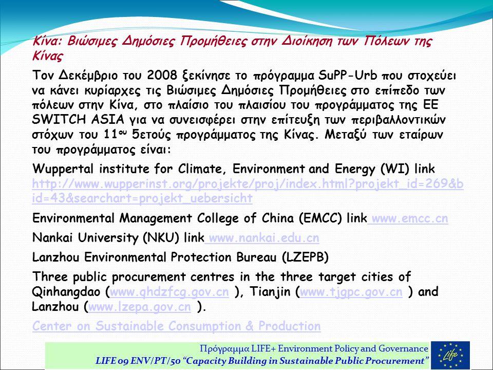 Κίνα: Βιώσιμες Δημόσιες Προμήθειες στην Διοίκηση των Πόλεων της Κίνας Τον Δεκέμβριο του 2008 ξεκίνησε το πρόγραμμα SuPP-Urb που στοχεύει να κάνει κυρίαρχες τις Βιώσιμες Δημόσιες Προμήθειες στο επίπεδο των πόλεων στην Κίνα, στο πλαίσιο του πλαισίου του προγράμματος της ΕΕ SWITCH ASIA για να συνεισφέρει στην επίτευξη των περιβαλλοντικών στόχων του 11 ου 5ετούς προγράμματος της Κίνας.