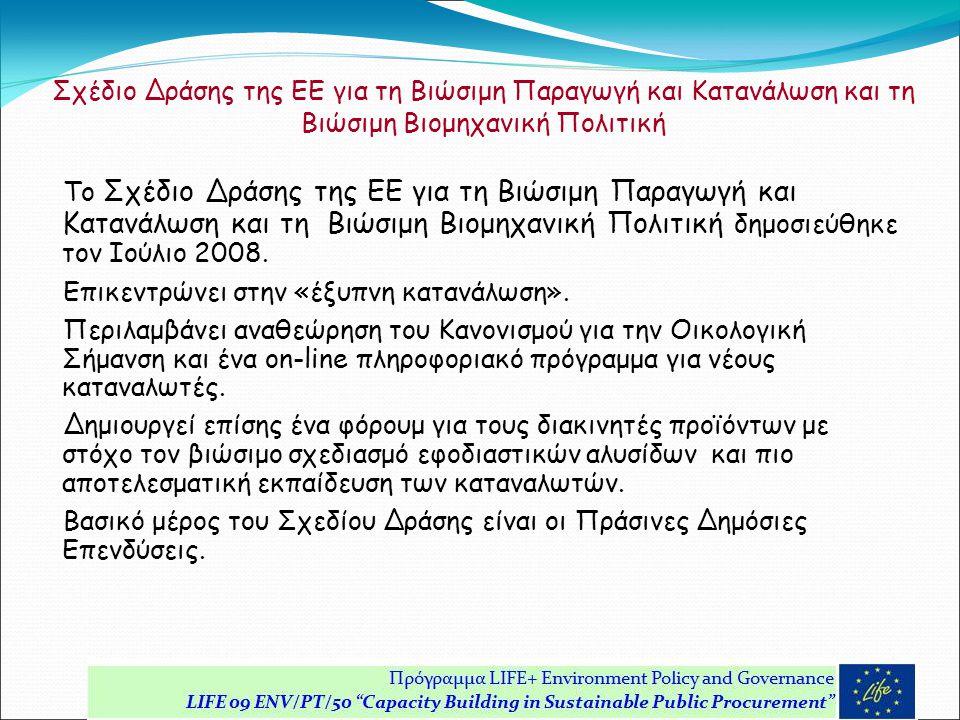 Το Σχέδιο Δράσης της ΕΕ για τη Βιώσιμη Παραγωγή και Κατανάλωση και τη Βιώσιμη Βιομηχανική Πολιτική δημοσιεύθηκε τον Ιούλιο 2008.