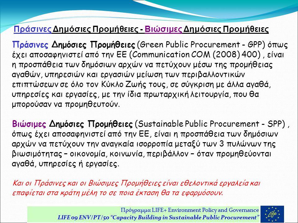 Πράσινες Δημόσιες Προμήθειες (Green Public Procurement - GPP) όπως έχει αποσαφηνιστεί από την ΕΕ (Communication COM (2008) 400), είναι η προσπάθεια των δημόσιων αρχών να πετύχουν μέσω της προμήθειας αγαθών, υπηρεσιών και εργασιών μείωση των περιβαλλοντικών επιπτώσεων σε όλο τον Κύκλο Ζωής τους, σε σύγκριση με άλλα αγαθά, υπηρεσίες και εργασίες, με την ίδια πρωταρχική λειτουργία, που θα μπορούσαν να προμηθευτούν.