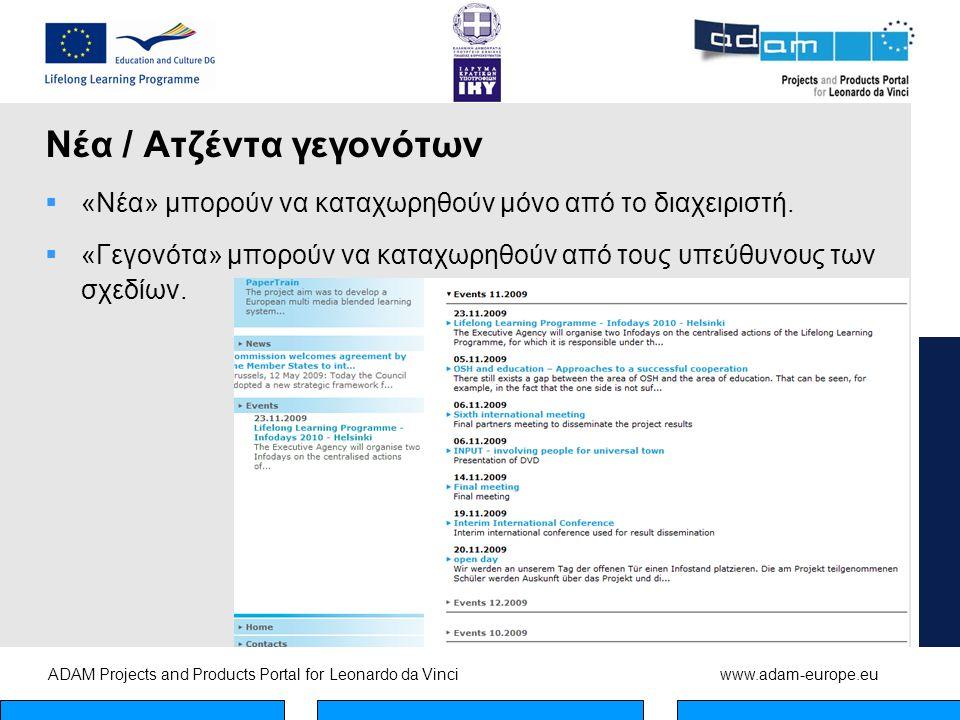 ADAM Projects and Products Portal for Leonardo da Vinciwww.adam-europe.eu Νέα / Ατζέντα γεγονότων  «Νέα» μπορούν να καταχωρηθούν μόνο από το διαχειριστή.
