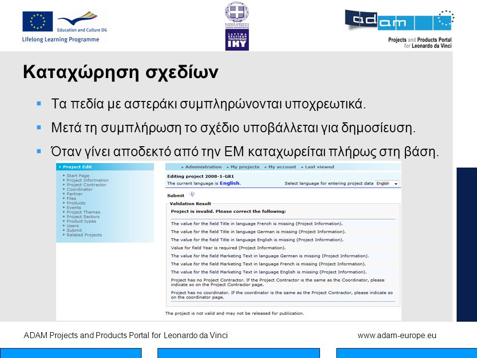 ADAM Projects and Products Portal for Leonardo da Vinciwww.adam-europe.eu Καταχώρηση σχεδίων  Τα πεδία με αστεράκι συμπληρώνονται υποχρεωτικά.
