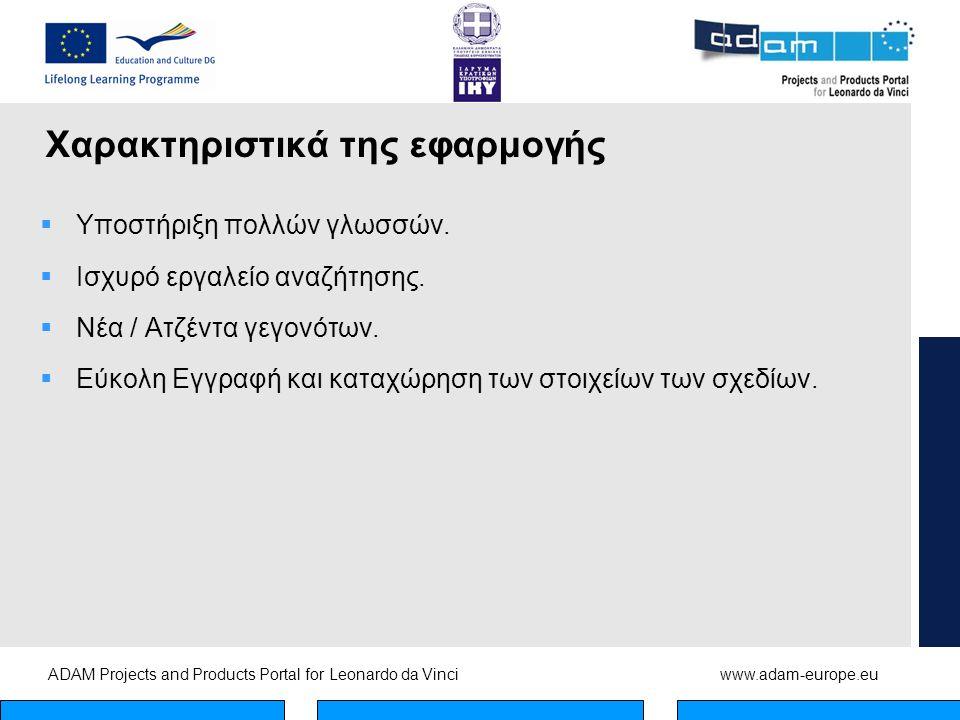 ADAM Projects and Products Portal for Leonardo da Vinciwww.adam-europe.eu Χαρακτηριστικά της εφαρμογής  Υποστήριξη πολλών γλωσσών.