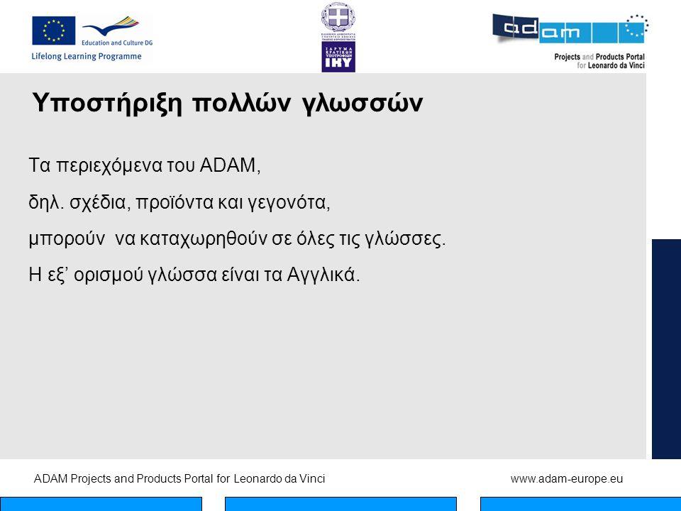 ADAM Projects and Products Portal for Leonardo da Vinciwww.adam-europe.eu Υποστήριξη πολλών γλωσσών Τα περιεχόμενα του ADAM, δηλ.