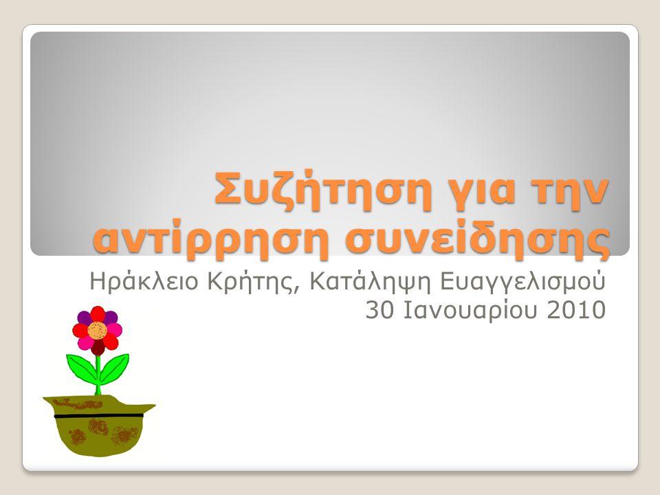 Συζήτηση για την αντίρρηση συνείδησης Ηράκλειο Κρήτης, Κατάληψη Ευαγγελισμού 30 Ιανουαρίου 2010