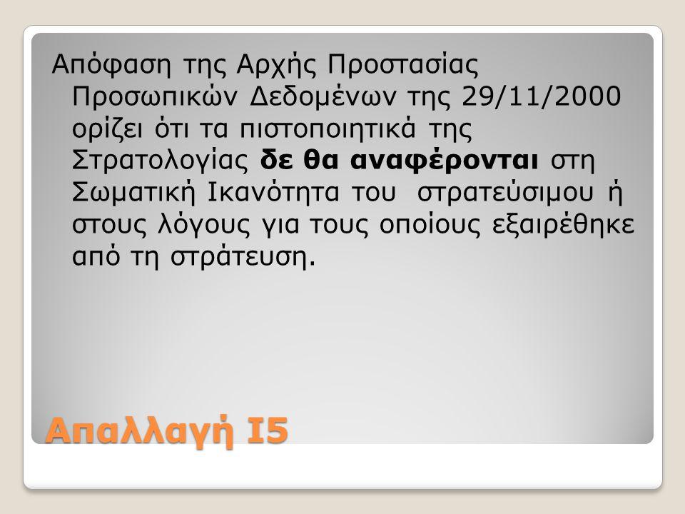 Απαλλαγή Ι5 Απόφαση της Αρχής Προστασίας Προσωπικών Δεδομένων της 29/11/2000 ορίζει ότι τα πιστοποιητικά της Στρατολογίας δε θα αναφέρονται στη Σωματι