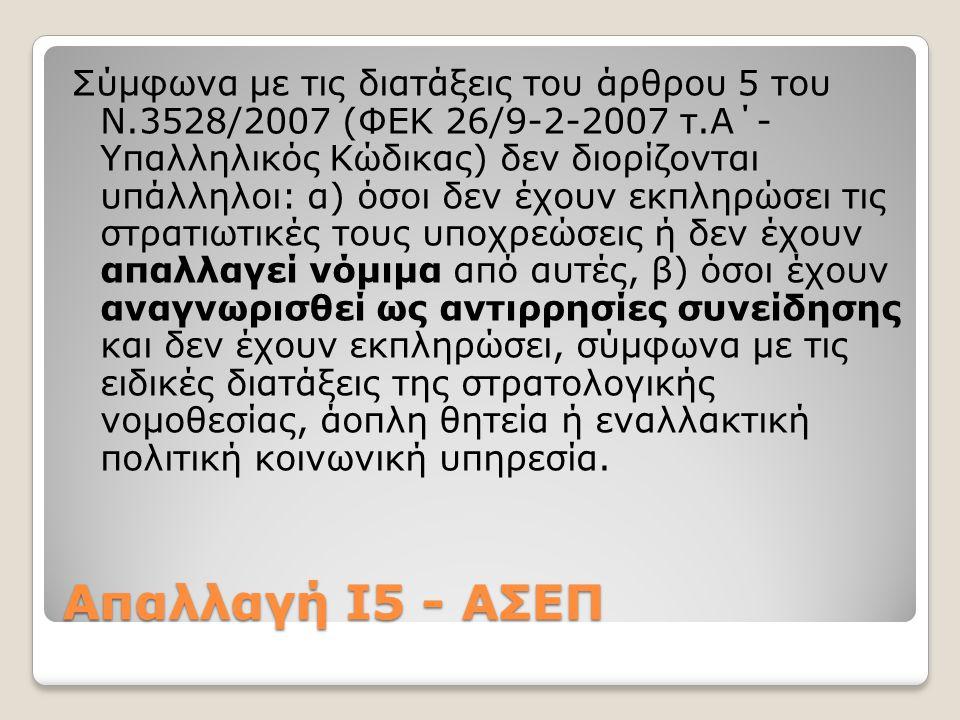 Απαλλαγή Ι5 - ΑΣΕΠ Σύμφωνα με τις διατάξεις του άρθρου 5 του Ν.3528/2007 (ΦΕΚ 26/9-2-2007 τ.Α΄- Υπαλληλικός Κώδικας) δεν διορίζονται υπάλληλοι: α) όσο