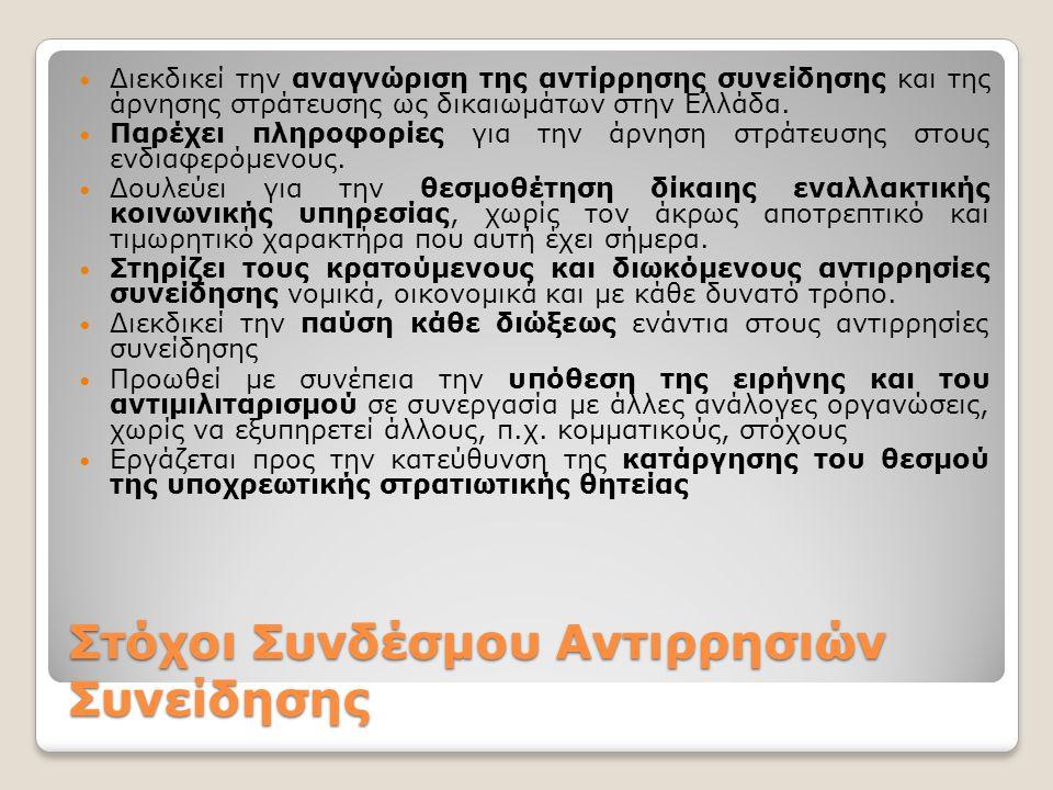 Στόχοι Συνδέσμου Αντιρρησιών Συνείδησης  Διεκδικεί την αναγνώριση της αντίρρησης συνείδησης και της άρνησης στράτευσης ως δικαιωμάτων στην Ελλάδα. 