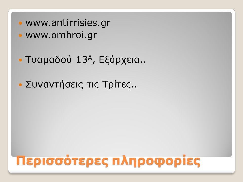 Περισσότερες πληροφορίες  www.antirrisies.gr  www.omhroi.gr  Τσαμαδού 13 Α, Εξάρχεια..  Συναντήσεις τις Τρίτες..