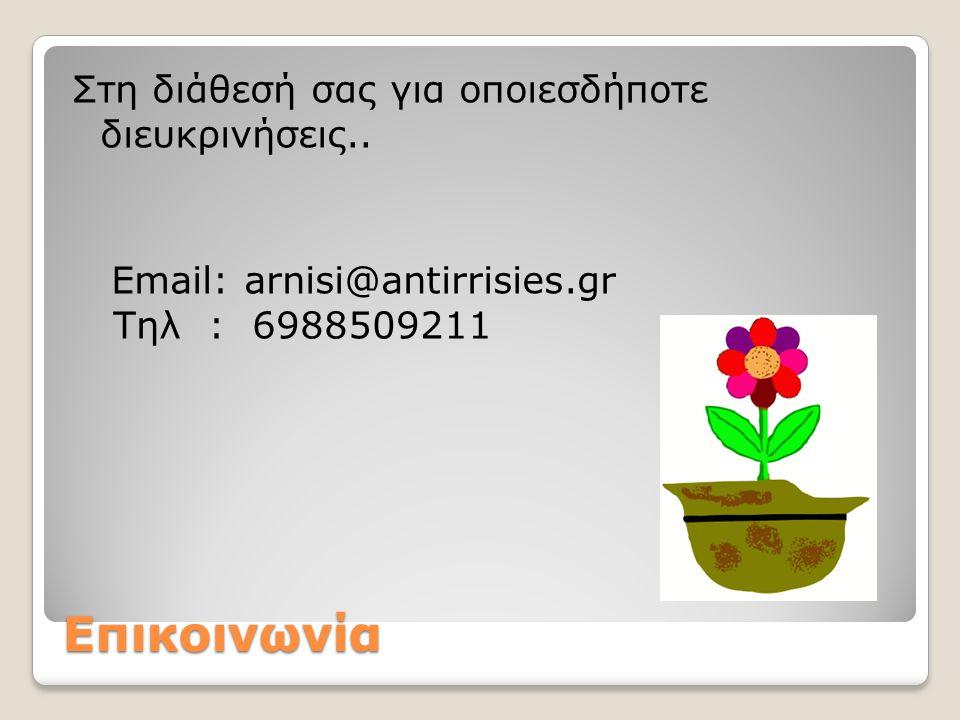 Επικοινωνία Στη διάθεσή σας για οποιεσδήποτε διευκρινήσεις.. Email: arnisi@antirrisies.gr Τηλ : 6988509211