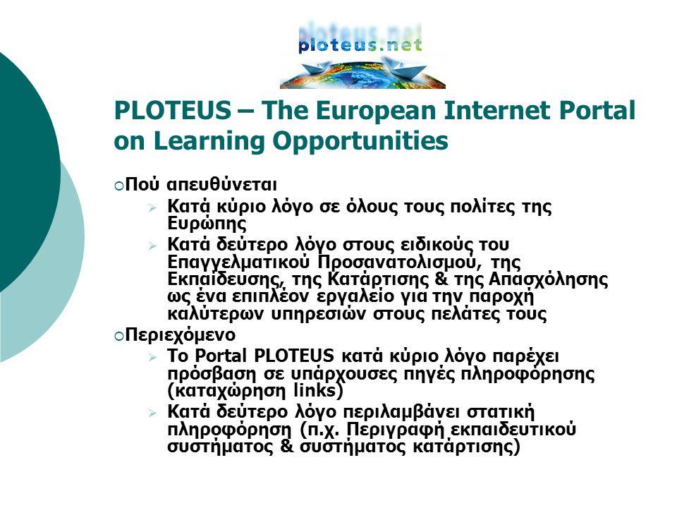 PLOTEUS – The European Internet Portal on Learning Opportunities  Πού απευθύνεται  Κατά κύριο λόγο σε όλους τους πολίτες της Ευρώπης  Κατά δεύτερο