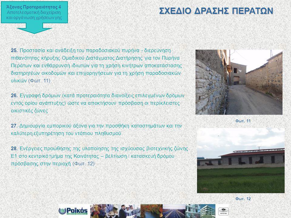 Άξονας Προτεραιότητας 4 Αποτελεσματική διαχείριση και οργάνωση χρήσεων γης 25. Προστασία και ανάδειξη του παραδοσιακού πυρήνα - διερεύνηση πιθανότητας
