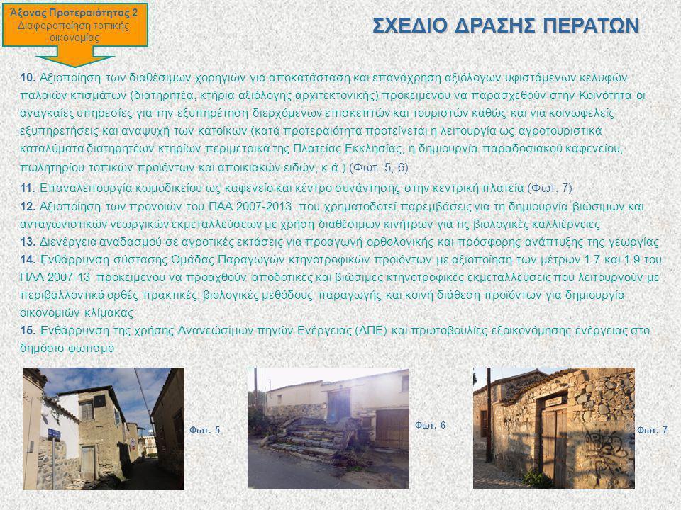 Άξονας Προτεραιότητας 2 Διαφοροποίηση τοπικής οικονομίας 10. Αξιοποίηση των διαθέσιμων χορηγιών για αποκατάσταση και επανάχρηση αξιόλογων υφιστάμενων