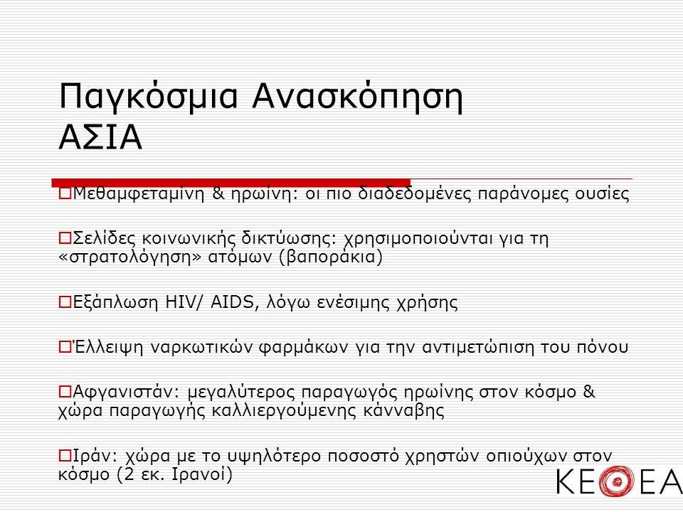  Μείωση ή σταθεροποίηση χρήσης κάνναβης & έκσταση  Ελλάδα: από τα χαμηλότερα ποσοστά ετήσιας επικράτησης της κάνναβης στην Ευρώπη και από τις μεγαλύτερες κατασχέσεις ηρωίνης στη Νοτιοανατολική Ευρώπη  Βρετανία: αυστηρότερες ποινές για τα αδικήματα που συνδέονται με την κάνναβη (skunk)  Ρωσία: η μεγαλύτερη αγορά οπιούχων (10.000 Ρώσοι πεθαίνουν ετησίως από υπερβολική δόση)  Αλβανία, Βουλγαρία, Σερβία: βασικές χώρες παράνομης καλλιέργειας κάνναβης  Βαλκάνια: κύρια οδός διακίνησης της κοκαΐνης στη Δυτ.