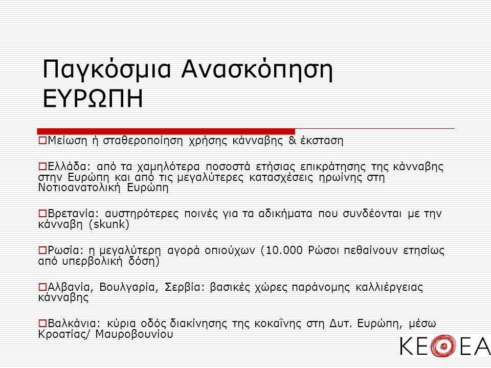  Μείωση ή σταθεροποίηση χρήσης κάνναβης & έκσταση  Ελλάδα: από τα χαμηλότερα ποσοστά ετήσιας επικράτησης της κάνναβης στην Ευρώπη και από τις μεγαλύ