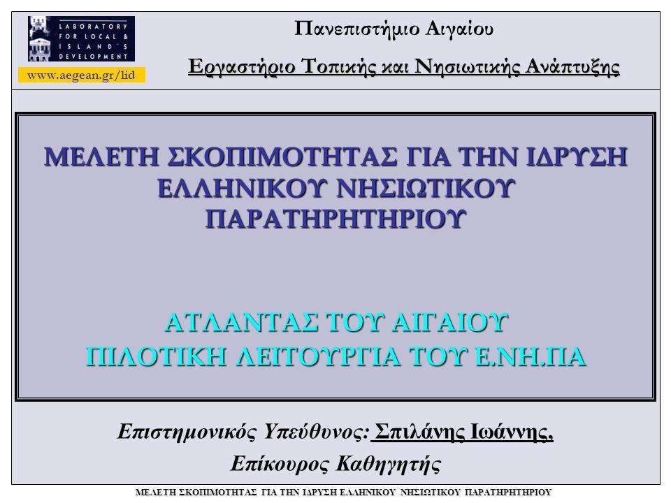 www.aegean.gr/lid ΜΕΛΕΤΗ ΣΚΟΠΙΜΟΤΗΤΑΣ ΓΙΑ ΤΗΝ ΙΔΡΥΣΗ ΕΛΛΗΝΙΚΟΥ ΝΗΣΙΩΤΙΚΟΥ ΠΑΡΑΤΗΡΗΤΗΡΙΟΥ Οργάνωση, διαχείριση και δημοσιοποίηση των δεδομένων Η αρχιτεκτονική του θα είναι τριεπίπεδη (3-tier): •Επίπεδο χρηστών, •Επίπεδο εφαρμογών, με: –εφαρμογή διαχείρισης δεδομένων (εισαγωγή και τροποποίηση δεδομένων, υπολογισμό δεικτών).