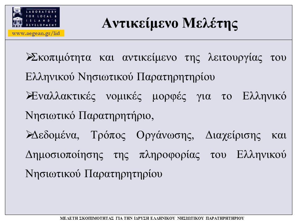 www.aegean.gr/lid ΜΕΛΕΤΗ ΣΚΟΠΙΜΟΤΗΤΑΣ ΓΙΑ ΤΗΝ ΙΔΡΥΣΗ ΕΛΛΗΝΙΚΟΥ ΝΗΣΙΩΤΙΚΟΥ ΠΑΡΑΤΗΡΗΤΗΡΙΟΥ Ενδεικτικό user interface του υποσυστήματος webGIS