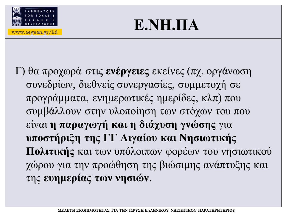 www.aegean.gr/lid ΜΕΛΕΤΗ ΣΚΟΠΙΜΟΤΗΤΑΣ ΓΙΑ ΤΗΝ ΙΔΡΥΣΗ ΕΛΛΗΝΙΚΟΥ ΝΗΣΙΩΤΙΚΟΥ ΠΑΡΑΤΗΡΗΤΗΡΙΟΥ Ενδιαφερόμενοι φορείς