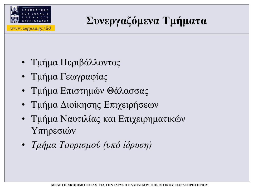 www.aegean.gr/lid ΜΕΛΕΤΗ ΣΚΟΠΙΜΟΤΗΤΑΣ ΓΙΑ ΤΗΝ ΙΔΡΥΣΗ ΕΛΛΗΝΙΚΟΥ ΝΗΣΙΩΤΙΚΟΥ ΠΑΡΑΤΗΡΗΤΗΡΙΟΥ Συνεργαζόμενα Τμήματα •Τμήμα Περιβάλλοντος •Τμήμα Γεωγραφίας •Τμήμα Επιστημών Θάλασσας •Τμήμα Διοίκησης Επιχειρήσεων •Τμήμα Ναυτιλίας και Επιχειρηματικών Υπηρεσιών •Τμήμα Τουρισμού (υπό ίδρυση)