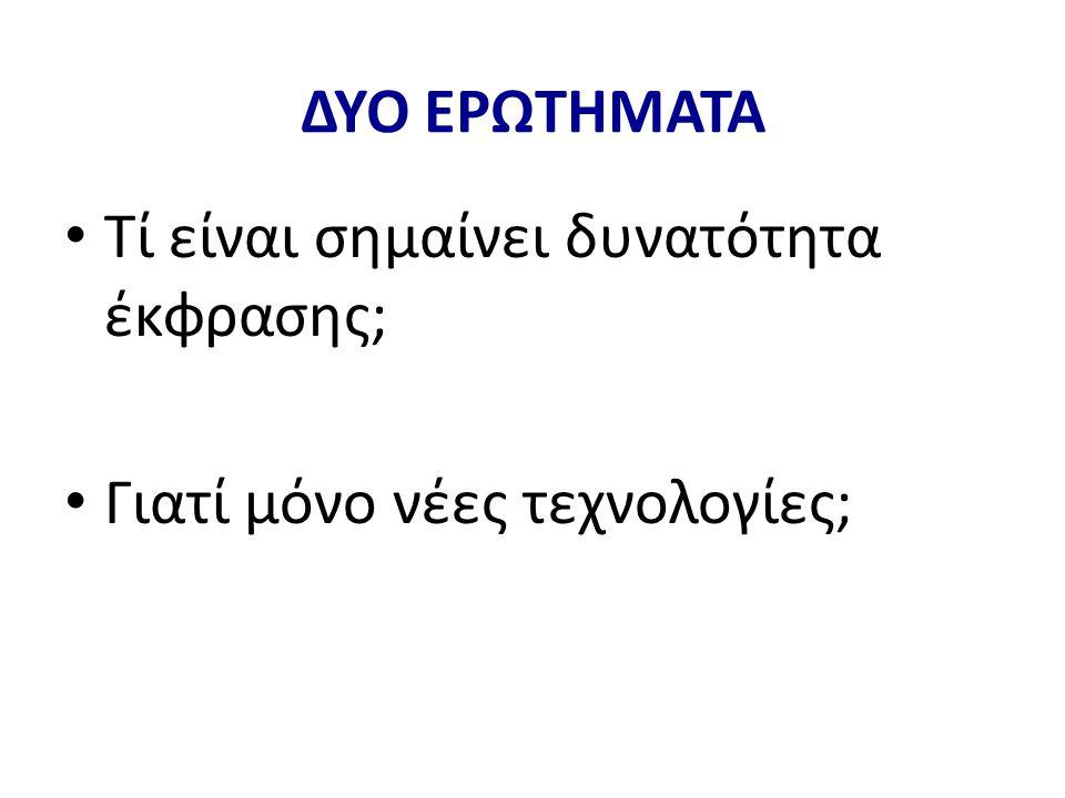 ΝΕΕΣ ΤΕΧΝΟΛΟΓΙΕΣ • ΧΡΗΣΤΕΣ FACEBOOK – άνω των 1 δις • ΙΣΤΟΛΟΓΙΑ (BLOGS) – τους αναγνώρισε ακόμα και η Κυπριακή Προεδρία της Ε.Ε..