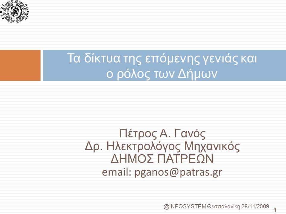 @INFOSYSTEM Θεσσαλονίκη 28/11/2009 1 Πέτρος Α.Γανός Δρ.