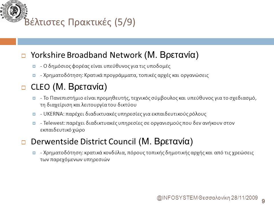 9 @INFOSYSTEM Θεσσαλονίκη 28/11/2009 Βέλτιστες Πρακτικές (5/9)  Yorkshire Broadband Network (Μ.