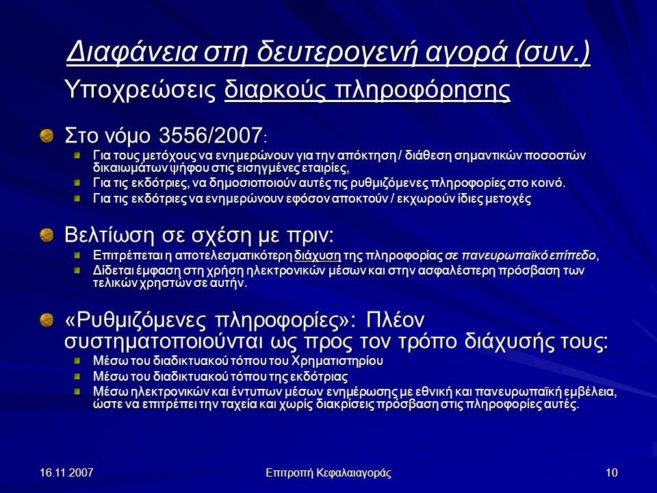16.11.2007 Επιτροπή Κεφαλαιαγοράς 10 Διαφάνεια στη δευτερογενή αγορά (συν.) Υποχρεώσεις διαρκούς πληροφόρησης Στο νόμο 3556/2007 : Για τους μετόχους ν