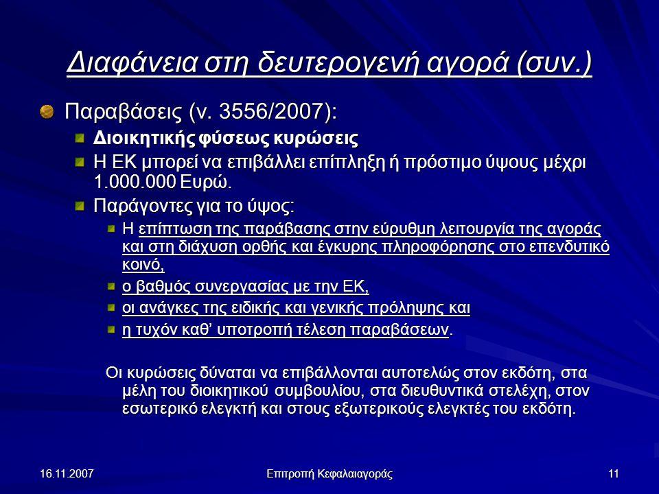 16.11.2007 Επιτροπή Κεφαλαιαγοράς 11 Διαφάνεια στη δευτερογενή αγορά (συν.) Παραβάσεις (ν. 3556/2007): Διοικητικής φύσεως κυρώσεις Η ΕΚ μπορεί να επιβ