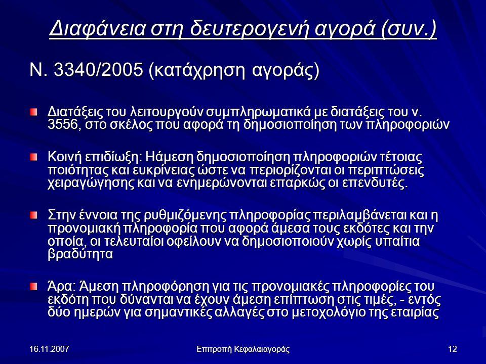 16.11.2007 Επιτροπή Κεφαλαιαγοράς 12 Διαφάνεια στη δευτερογενή αγορά (συν.) Ν. 3340/2005 (κατάχρηση αγοράς) Διατάξεις του λειτουργούν συμπληρωματικά μ