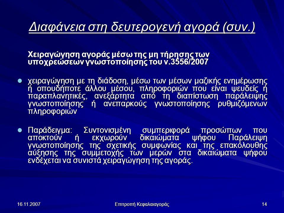 16.11.2007 Επιτροπή Κεφαλαιαγοράς 14 Διαφάνεια στη δευτερογενή αγορά (συν.) Χειραγώγηση αγοράς μέσω της μη τήρησης των υποχρεώσεων γνωστοποίησης του ν