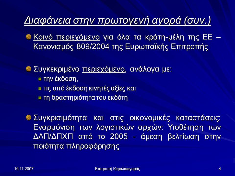 16.11.2007 Επιτροπή Κεφαλαιαγοράς 4 Διαφάνεια στην πρωτογενή αγορά (συν.) Κοινό περιεχόμενο για όλα τα κράτη-μέλη της ΕΕ – Κανονισμός 809/2004 της Ευρ