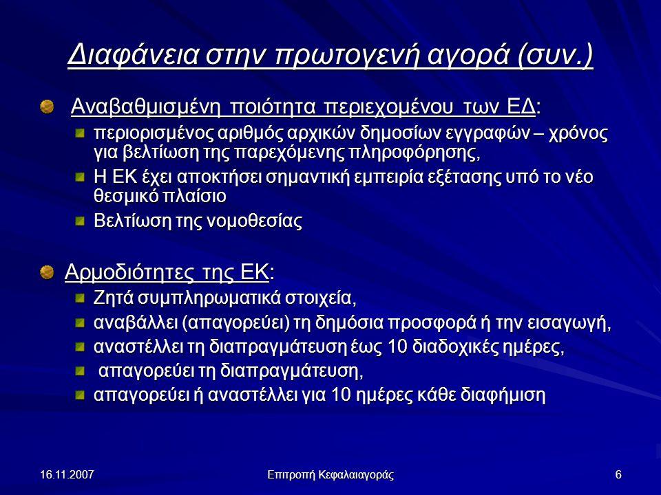 16.11.2007 Επιτροπή Κεφαλαιαγοράς 6 Διαφάνεια στην πρωτογενή αγορά (συν.) Αναβαθμισμένη ποιότητα περιεχομένου των ΕΔ: Αναβαθμισμένη ποιότητα περιεχομέ