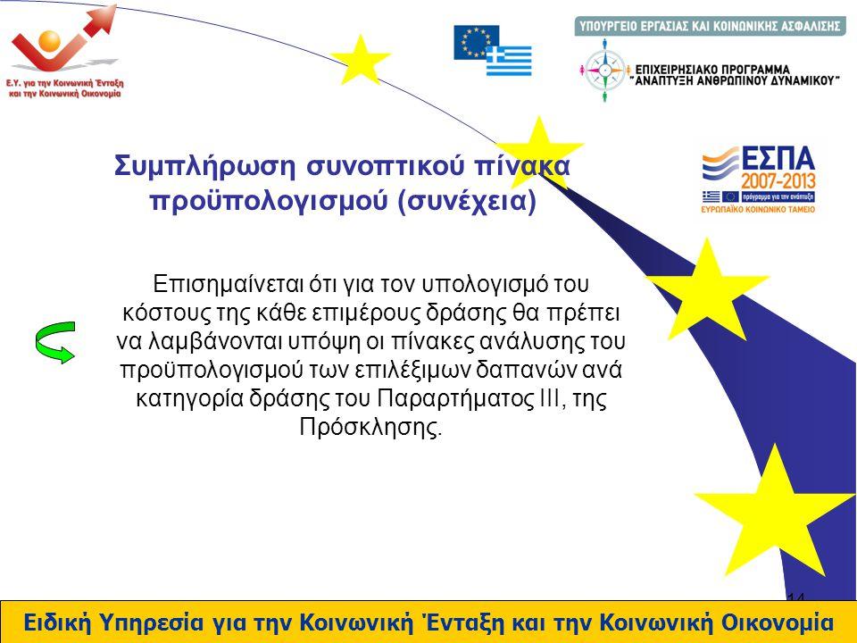 14 Συμπλήρωση συνοπτικού πίνακα προϋπολογισμού (συνέχεια) Ειδική Υπηρεσία για την Κοινωνική Ένταξη και την Κοινωνική Οικονομία Επισημαίνεται ότι για τ