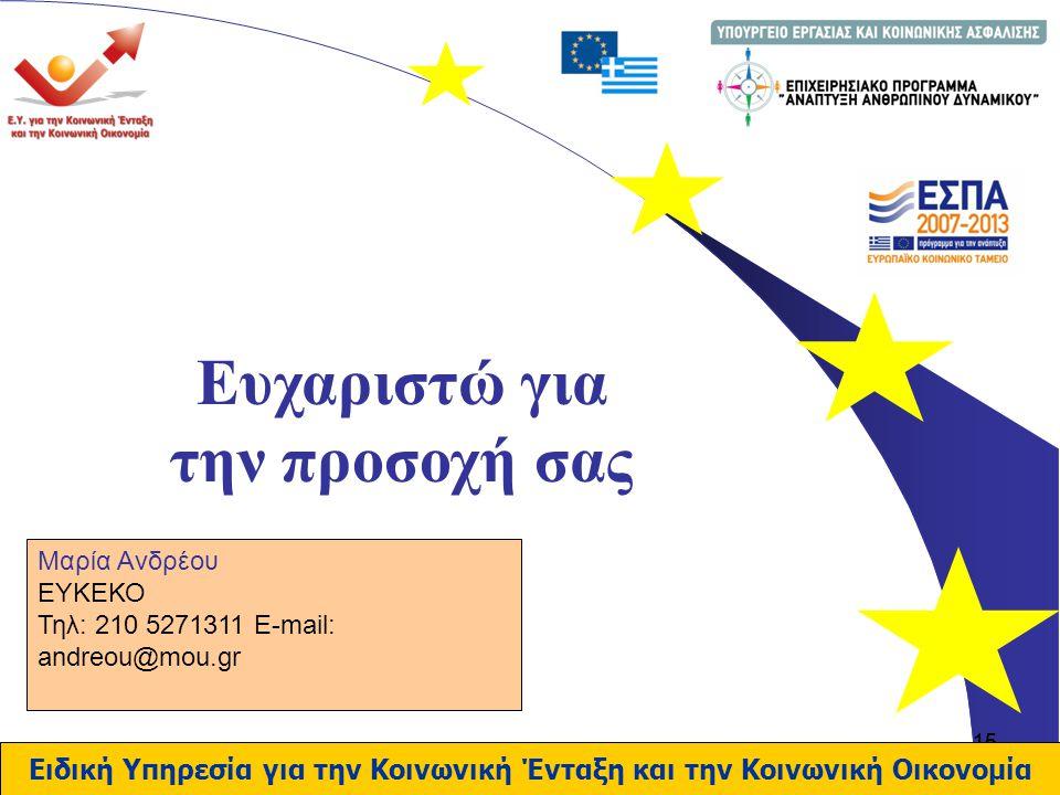 15 Ειδική Υπηρεσία για την Κοινωνική Ένταξη και την Κοινωνική Οικονομία Ευχαριστώ για την προσοχή σας Μαρία Ανδρέου ΕΥΚΕΚΟ Τηλ: 210 5271311 E-mail: an