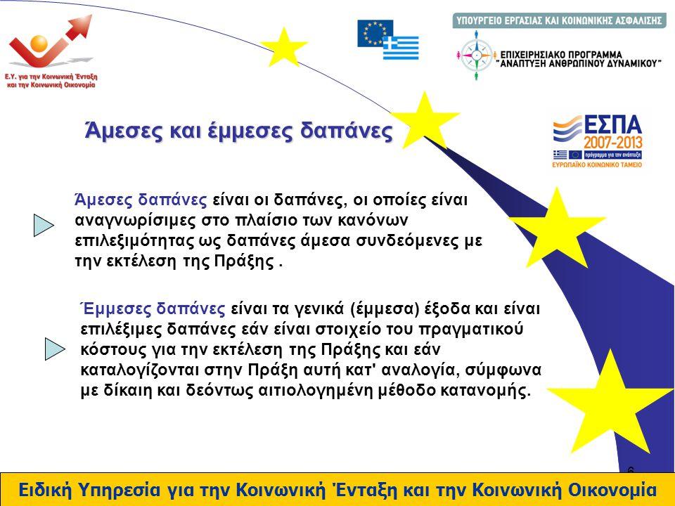 7 Ποσοστά για κατ' αποκοπή δήλωση έμμεσων δαπανών Με τη σύμφωνη γνώμη της Ε.Ε και ανάλογα με την Νομική Μορφή των Εταίρων δίνεται η δυνατότητα για κατ' αποκοπή δήλωση των έμμεσων δαπανών τους Ειδική Υπηρεσία για την Κοινωνική Ένταξη και την Κοινωνική Οικονομία