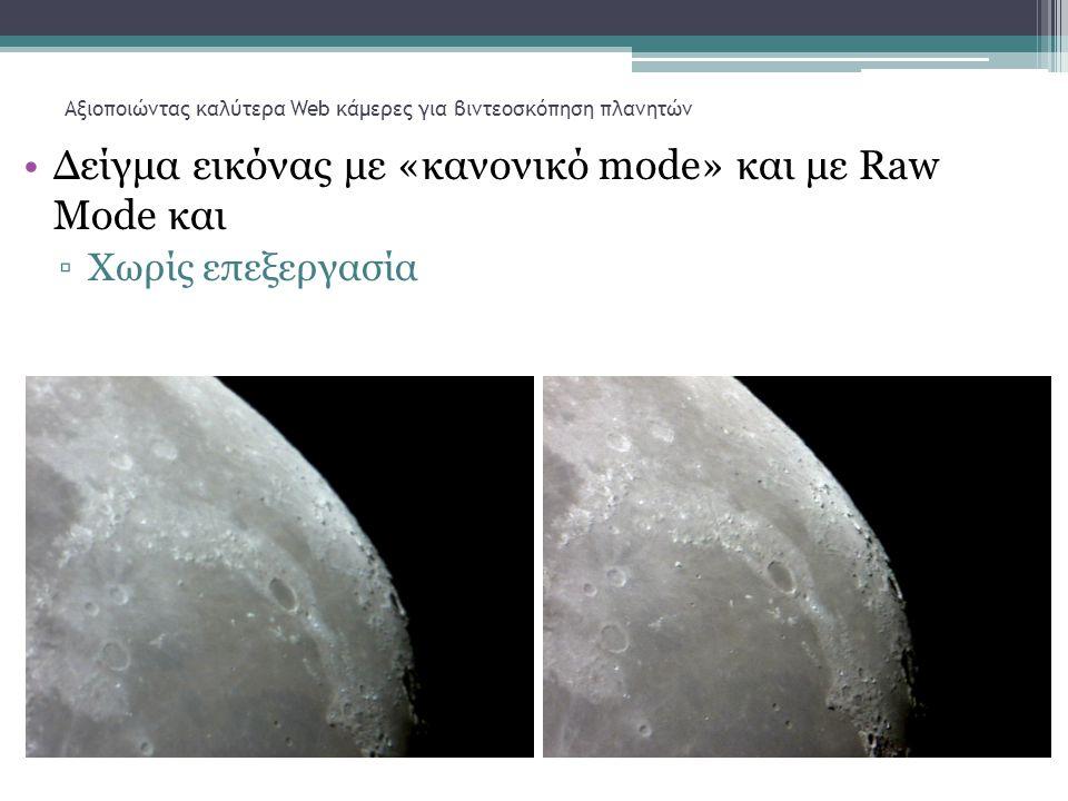 Αξιοποιώντας καλύτερα Web κάμερες για βιντεοσκόπηση πλανητών •Δείγμα εικόνας με «κανονικό mode» και με Raw Mode και ▫Χωρίς επεξεργασία