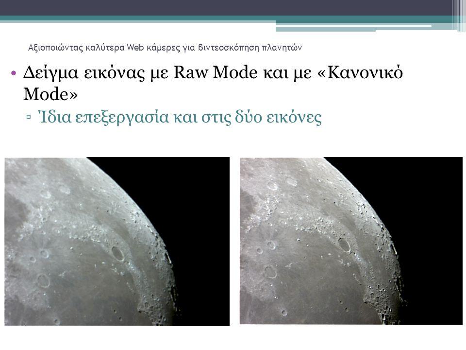 Αξιοποιώντας καλύτερα Web κάμερες για βιντεοσκόπηση πλανητών •Δείγμα εικόνας με Raw Mode και με «Kανονικό Mode» ▫Ίδια επεξεργασία και στις δύο εικόνες