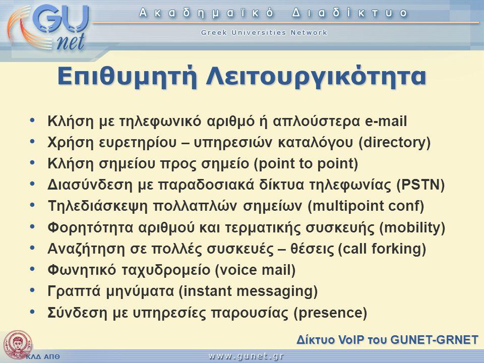 ΚΛΔ ΑΠΘ Επιθυμητή Λειτουργικότητα • Κλήση με τηλεφωνικό αριθμό ή απλούστερα e-mail • Χρήση ευρετηρίου – υπηρεσιών καταλόγου (directory) • Κλήση σημείο