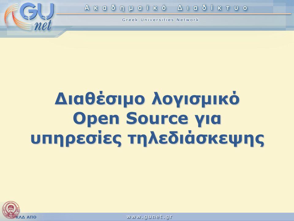 ΚΛΔ ΑΠΘ Διαθέσιμο λογισμικό Open Source για υπηρεσίες τηλεδιάσκεψης