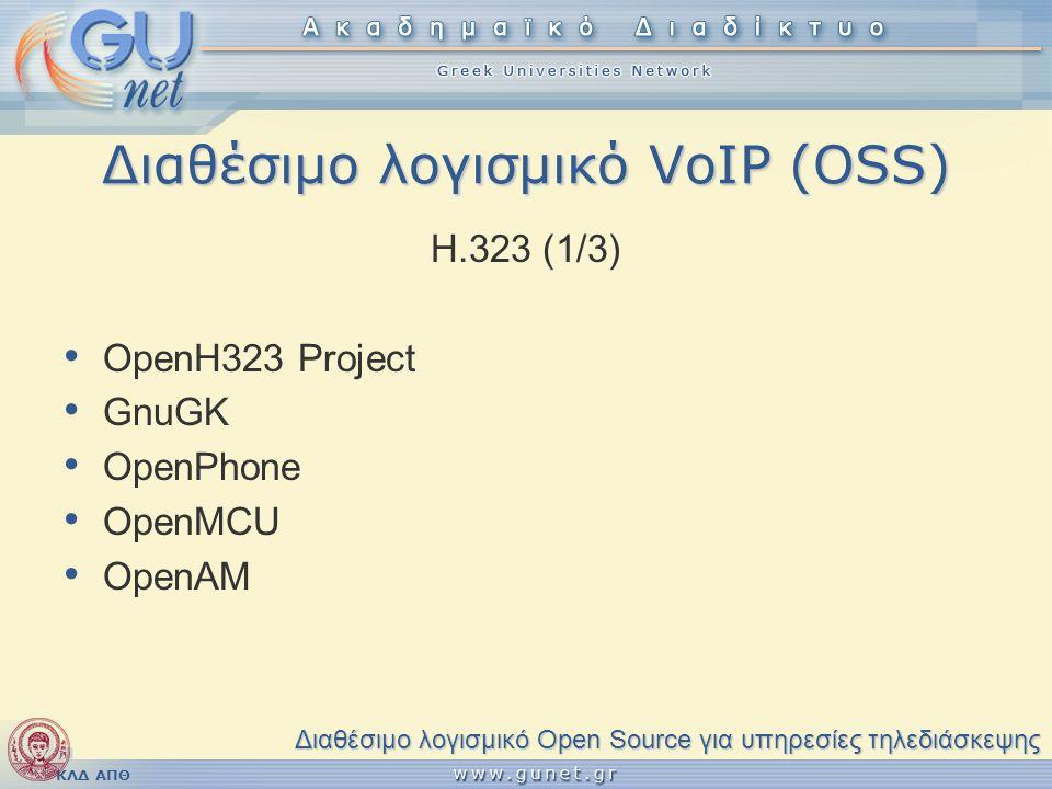 ΚΛΔ ΑΠΘ Διαθέσιμο λογισμικό VoIP (OSS) Διαθέσιμο λογισμικό Open Source για υπηρεσίες τηλεδιάσκεψης H.323 (1/3) • OpenH323 Project • GnuGK • OpenPhone