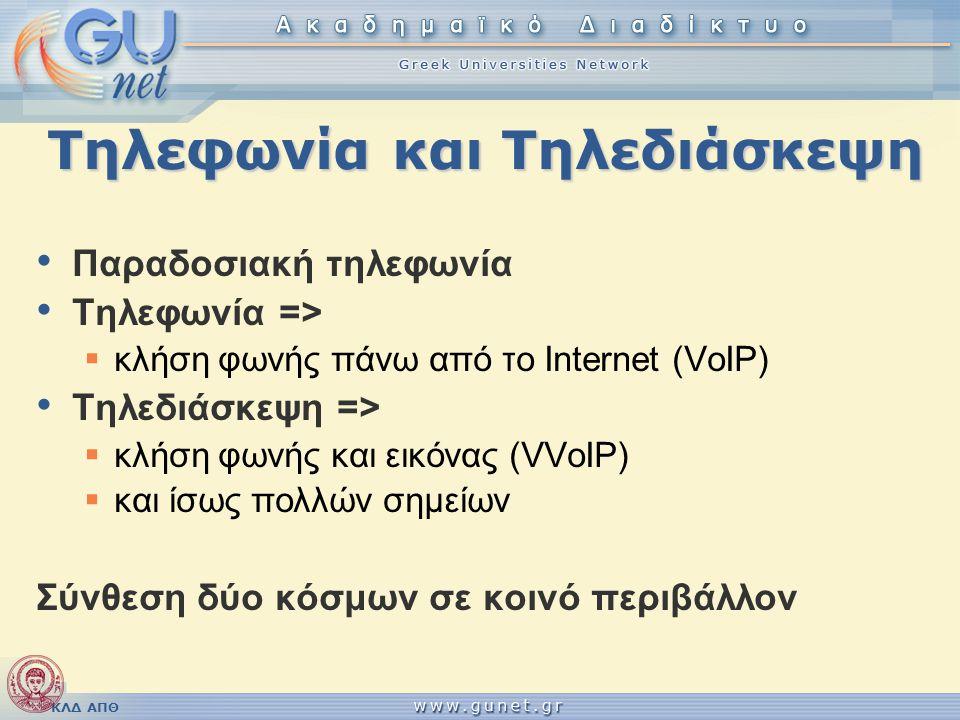 ΚΛΔ ΑΠΘ Τηλεφωνία και Τηλεδιάσκεψη • Παραδοσιακή τηλεφωνία • Τηλεφωνία =>  κλήση φωνής πάνω από το Internet (VoIP) • Τηλεδιάσκεψη =>  κλήση φωνής κα