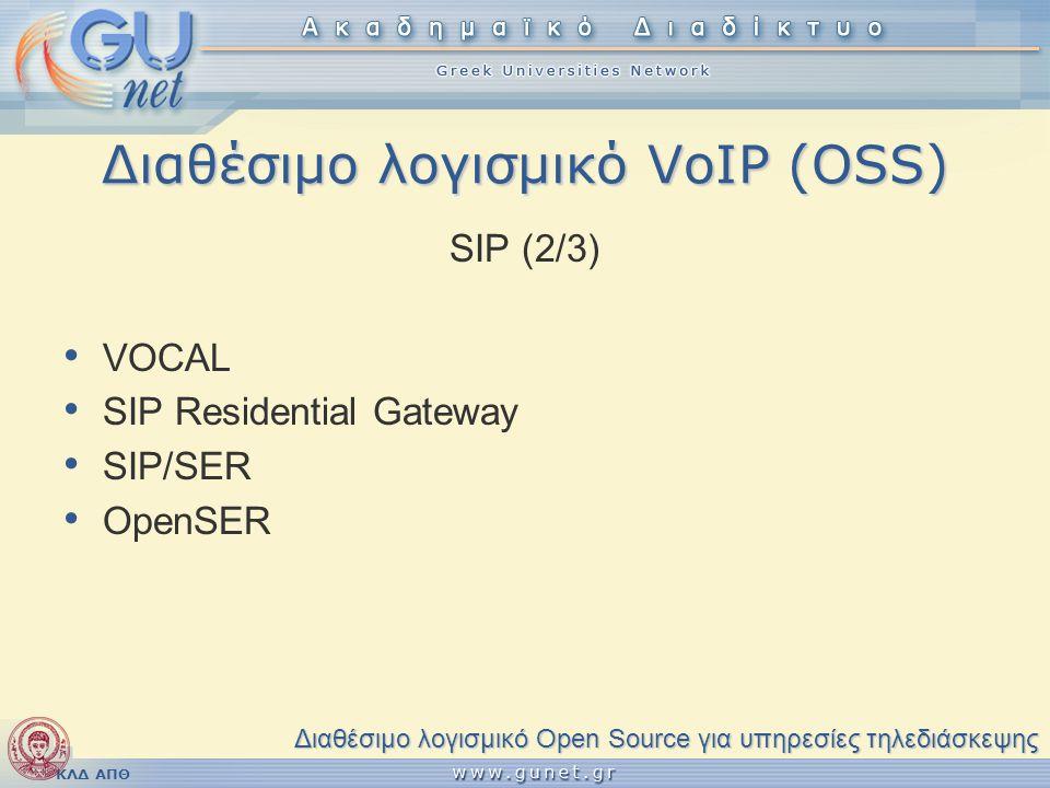 ΚΛΔ ΑΠΘ Διαθέσιμο λογισμικό VoIP (OSS) Διαθέσιμο λογισμικό Open Source για υπηρεσίες τηλεδιάσκεψης SIP (2/3) • VOCAL • SIP Residential Gateway • SIP/S