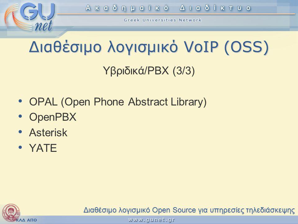 ΚΛΔ ΑΠΘ Διαθέσιμο λογισμικό VoIP (OSS) Διαθέσιμο λογισμικό Open Source για υπηρεσίες τηλεδιάσκεψης Υβριδικά/PBX (3/3) • OPAL (Open Phone Abstract Libr
