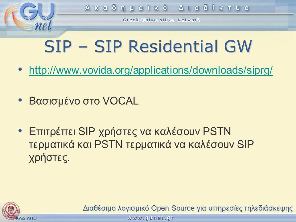ΚΛΔ ΑΠΘ SIP – SIP Residential GW Διαθέσιμο λογισμικό Open Source για υπηρεσίες τηλεδιάσκεψης • http://www.vovida.org/applications/downloads/siprg/ htt