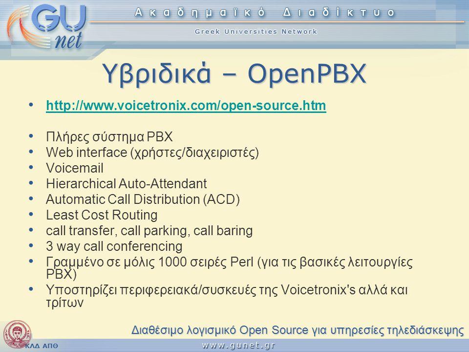 ΚΛΔ ΑΠΘ Υβριδικά – OpenPBX Διαθέσιμο λογισμικό Open Source για υπηρεσίες τηλεδιάσκεψης • http://www.voicetronix.com/open-source.htm http://www.voicetr