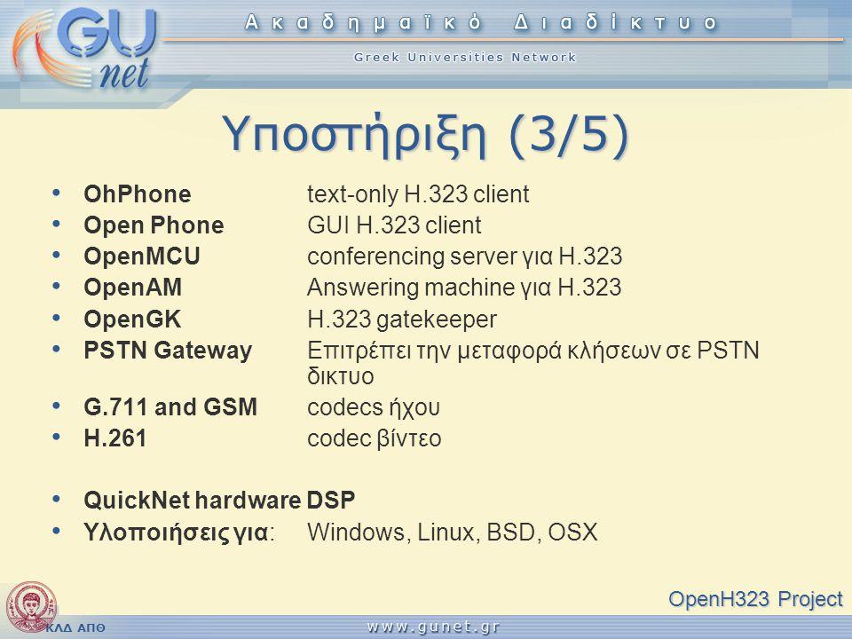ΚΛΔ ΑΠΘ Υποστήριξη (3/5) OpenH323 Project • OhPhonetext-only H.323 client • Open PhoneGUI H.323 client • OpenMCUconferencing server για H.323 • OpenAM