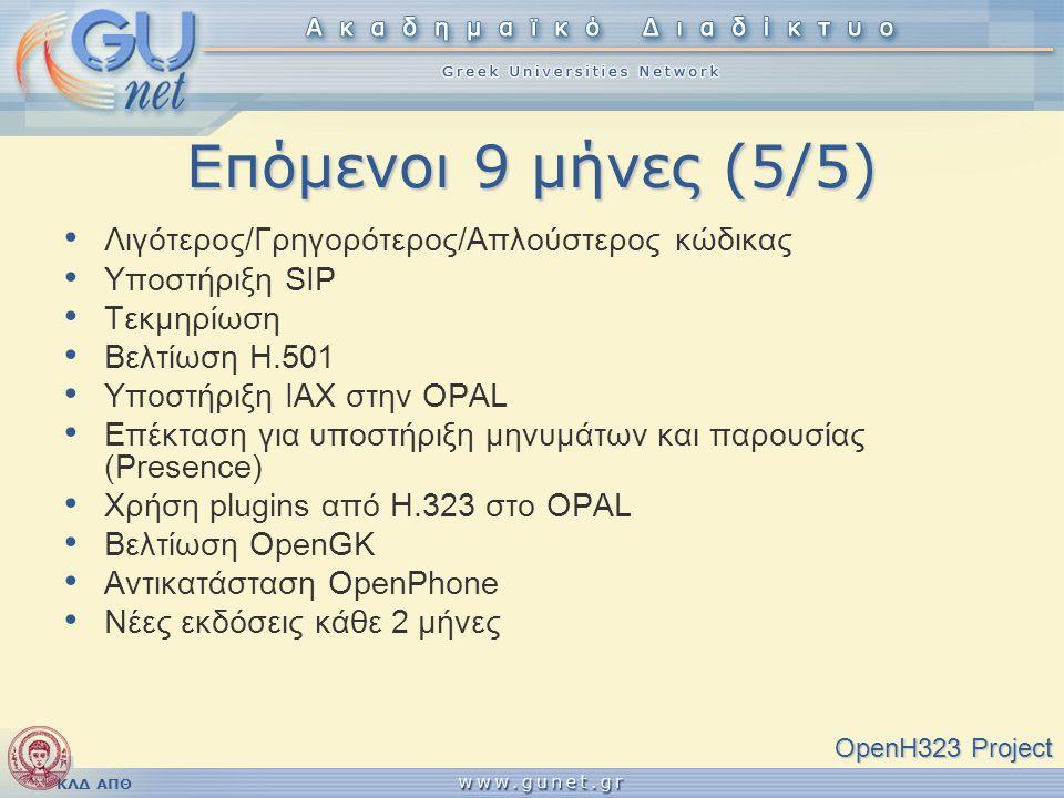 ΚΛΔ ΑΠΘ Επόμενοι 9 μήνες (5/5) OpenH323 Project • Λιγότερος/Γρηγορότερος/Απλούστερος κώδικας • Υποστήριξη SIP • Τεκμηρίωση • Βελτίωση H.501 • Υποστήρι