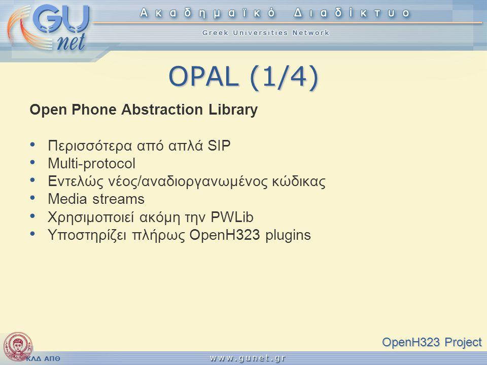 ΚΛΔ ΑΠΘ OPAL (1/4) OpenH323 Project Οpen Phone Abstraction Library • Περισσότερα από απλά SIP • Multi-protocol • Εντελώς νέος/αναδιοργανωμένος κώδικας