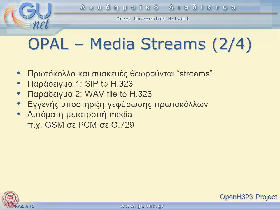 """ΚΛΔ ΑΠΘ OPAL – Media Streams (2/4) OpenH323 Project • Πρωτόκολλα και συσκευές θεωρούνται """"streams"""" • Παράδειγμα 1: SIP to H.323 • Παράδειγμα 2: WAV fi"""