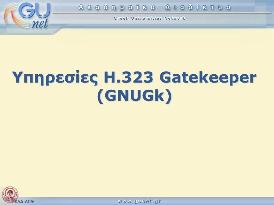 ΚΛΔ ΑΠΘ Υπηρεσίες H.323 Gatekeeper (GNUGk)