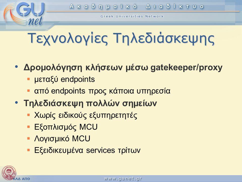 ΚΛΔ ΑΠΘ Χωρίς ειδικούς εξυπηρετητές • περιορισμένη MCU λειτουργικότητα σε endpoints  hardware endpoints (Polycom, Tandberg, κ.α.)  software endpoints (SJPhone, κ.α.) • υποστήριξη μικρών ομάδων • κατάλληλα για μικρές, αυθόρμητες τηλεδιασκέψεις